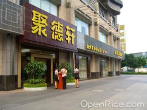 刷宁波银行信用卡,享聚得轩海鲜大酒店8.8折优惠