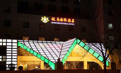 刷北京银行信用卡,享骏马国际酒店9.5折优惠