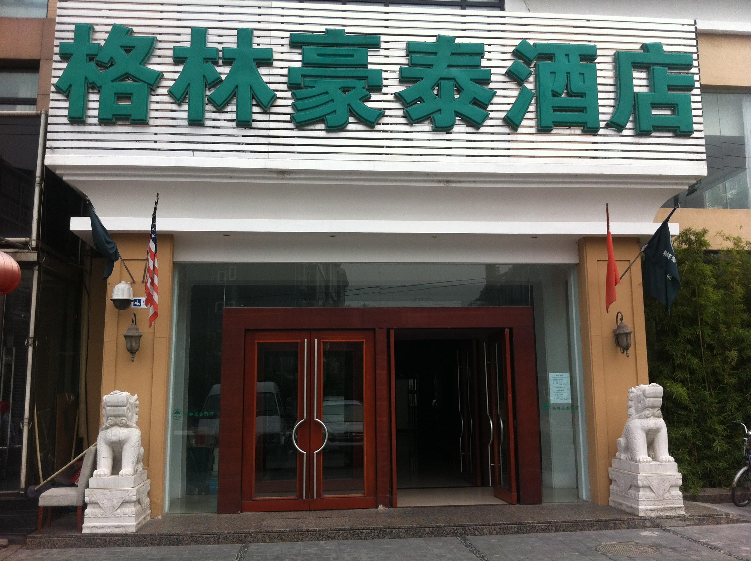 刷北京银行信用卡,享格林豪泰92折优惠