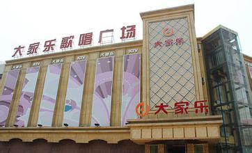 刷中国银行信用卡,享大家乐9折优惠