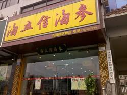 刷中国银行信用卡,享海立信海参商行8.5折优惠
