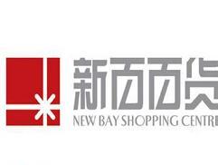 刷中国银行信用卡,享新百百货8折优惠