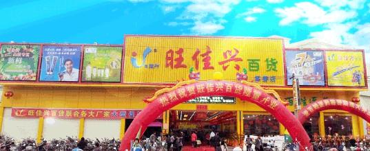 刷中国银行信用卡,享旺佳兴百货优惠