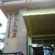 刷广发银行信用卡,享湖光岩酒店 9.5折优惠