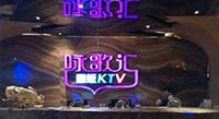 刷光大银行信用卡,享咏歌会KTV 5折优惠