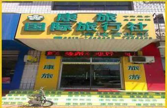 刷建设银行信用卡,享哈尔滨康旅国际旅行社8.8折优惠