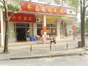 刷工商银行信用卡,享登峰齐昌客家之乡饮食店95折优惠