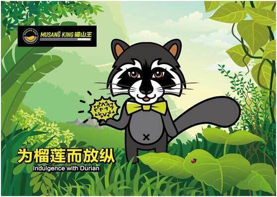 刷北京银行信用卡,享MusangKing猫山王榴莲甜品8.8折优惠