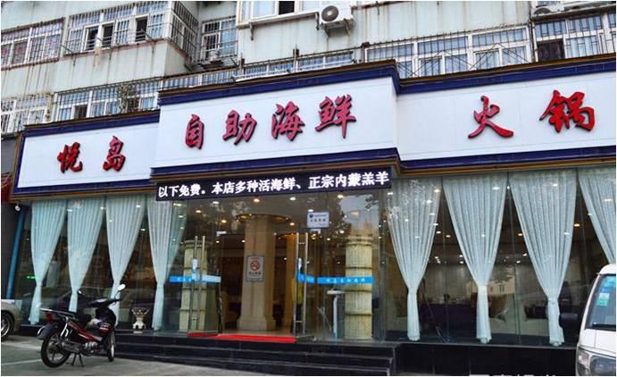 刷华夏银行信用卡,享悦岛自助海鲜8折优惠