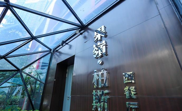 刷华夏银行信用卡,享果岭柏斯西餐厅8.5折优惠