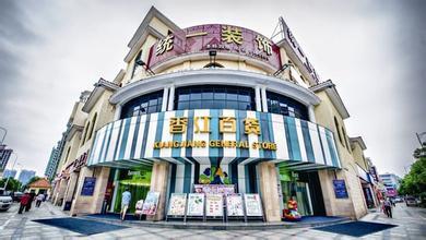 刷交通银行信用卡,享香江百货优惠