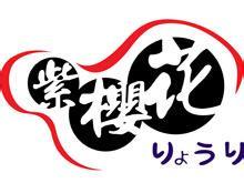 刷杭州银行信用卡,享紫樱花日本料理5折优惠