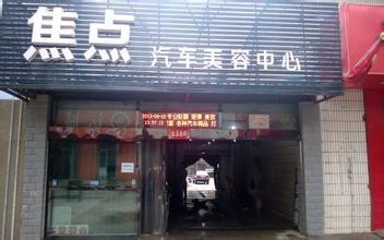 刷中国银行信用卡,享焦点汽车美容优惠