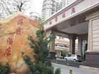 刷建设银行信用卡,享常平海霞酒店9折优惠