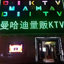 刷平安银行信用卡,享曼哈迪KTV优惠
