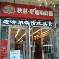 刷广发银行信用卡,享安娜手工艺品超市95折优惠
