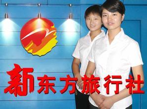 刷中国银行信用卡,享新东方旅行社9.8折优惠