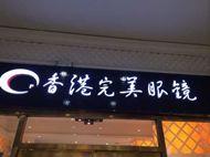 刷民生银行信用卡,享香港完美眼镜 8折优惠