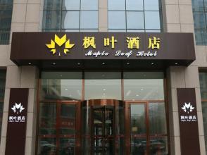 刷中信银行信用卡,享淄博枫叶酒店有限公司优惠