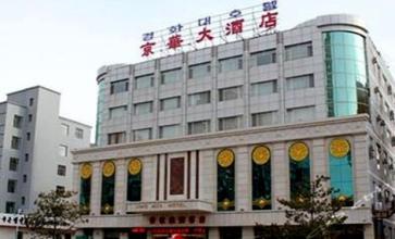 刷中国银行信用卡,享京华大酒店套房7折优惠