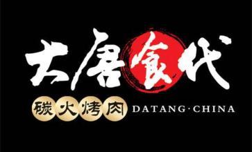 刷中国银行信用卡,享大唐食代9折优惠