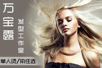 刷中国银行信用卡,享万宝露阿秋秋妹发型工作室秋妹店8折优惠