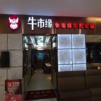 刷平安银行信用卡,享牛市缘潮汕鲜牛肉火锅9.5折优惠